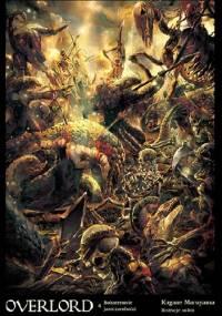 Overlord: Bohaterowie jaszczuroludzi - Maruyama Kugane