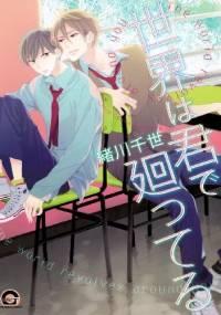Sekai wa Kimi de Mawatteru - Chise Ogawa