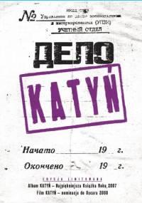 Katyń + film DVD ''Katyń'' (edycja limitowana) - Andrzej Wajda