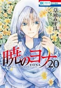 Yona of the Dawn #20 - Mizuho Kusanagi